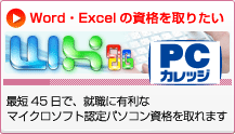 Word,Excelの資格を取りたい