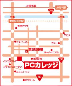 PCカレッジ足利本校MAP