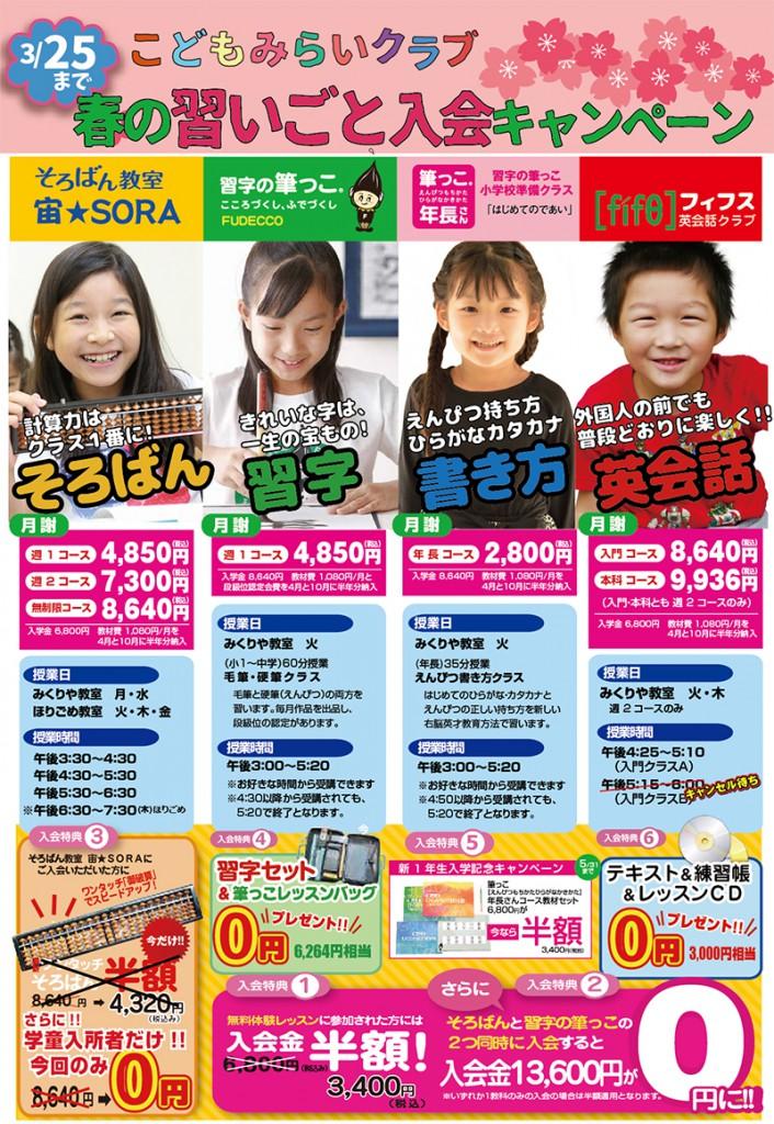 _2016.325まで新入学・春のキャンペーンA4縦